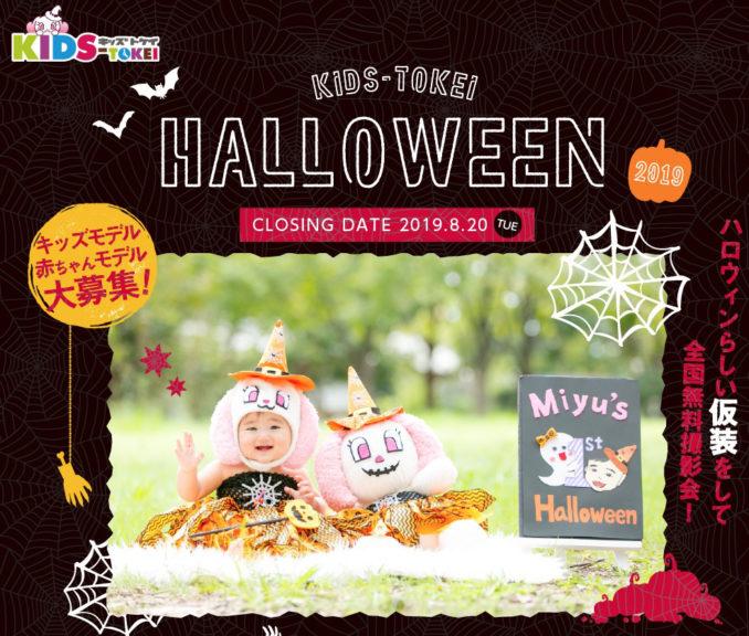 Halloween KIDS-TOKEI 2019(キッズ時計)参加キッズモデル募集