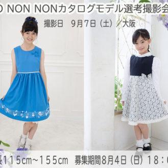 team桃 「MOONONNON(むーのんのん)」2020AWカタログ キッズモデル募集|大阪