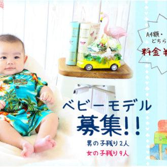 フォトスタジオ スゥィート キッズモデル募集|沖縄