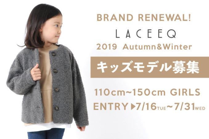 子供服 LACEEQ(ラシーク) 2019A/WWEBモデル募集 キッズモデル募集|東京