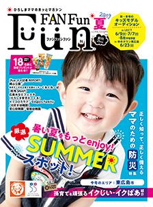8月開催分 子育て情報フリーペーパー「FunFANFun(ファンファンファン)」表紙選抜 キッズモデル募集|広島