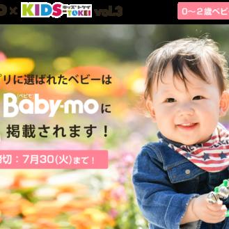 Baby-mo × キッズ時計(キッズ時計)キッズモデル募集