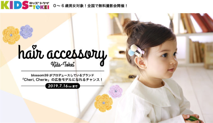 hair accessory KIDS-TOKEI(キッズ時計) 参加キッズモデル募集