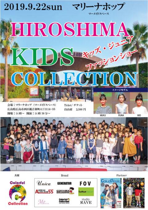 「第一回広島キッズコレクション」ファッションショー出演キッズモデル募集|広島