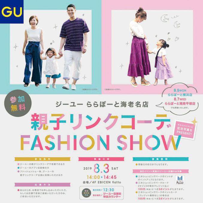 GU ららぽーと海老名 親子リンクコーデ ファッションショー 参加親子モデル募集|神奈川