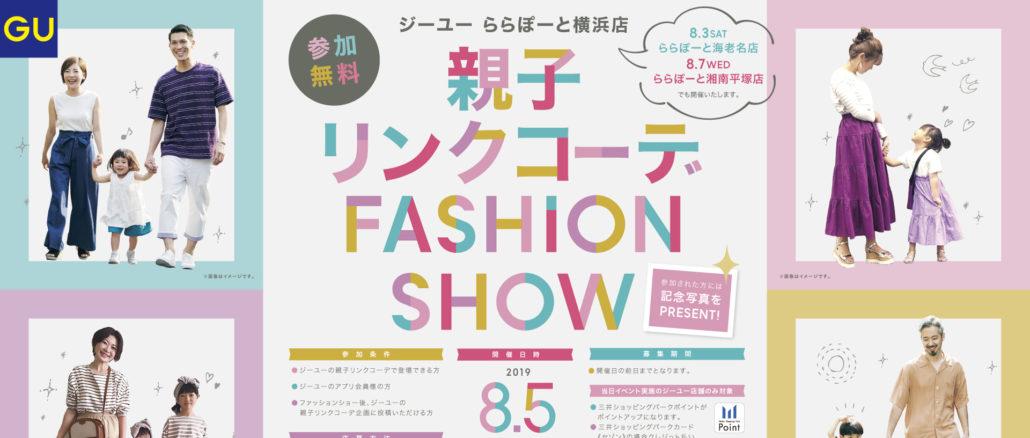 GU ららぽーと横浜店 親子リンクコーデ ファッションショー 参加親子モデル募集|●