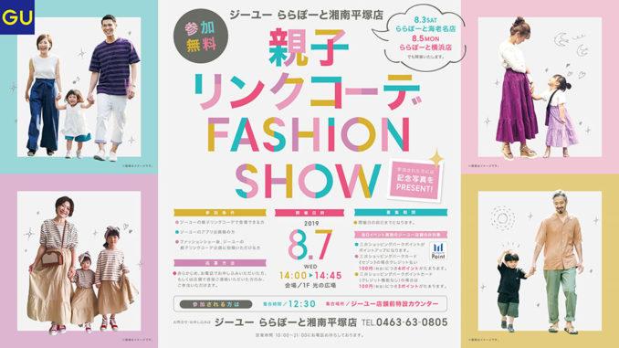 GU ららぽーと湘南平塚 親子リンクコーデ ファッションショー 参加親子モデル募集|神奈川
