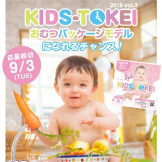おむつモデル企画KIDS-TOKEI(キッズ時計)参加ベビーモデル募集