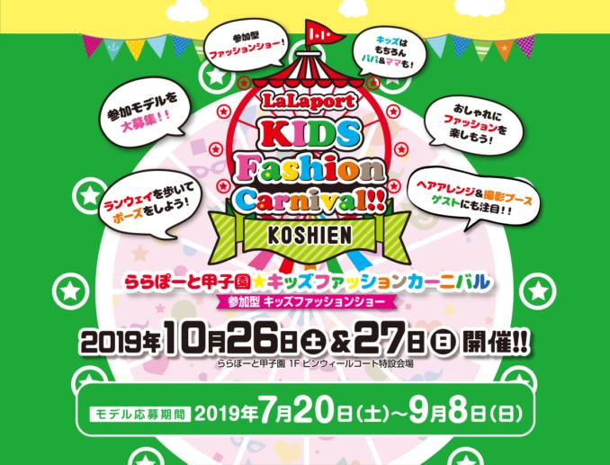 ららぽーと甲子園「LaLaport kids fashion carnival」 ファッションショー出演者募集|兵庫