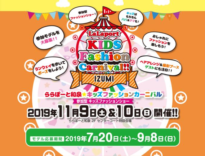 ららぽーと和泉「LaLaport kids fashion carnival」 ファッションショー出演者募集|大阪