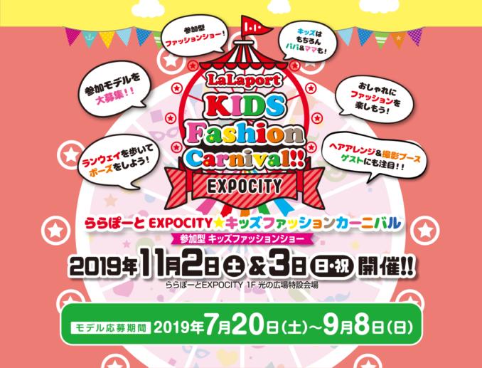 ららぽーとEXPOCITY「LaLaport kids fashion carnival」 ファッションショー出演者募集|大阪