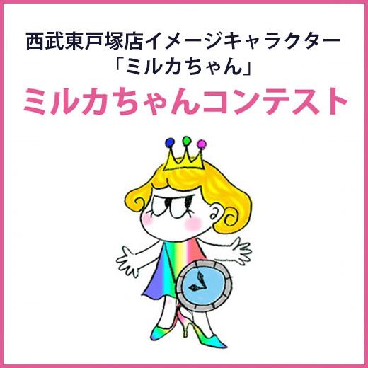 西武東戸塚店マスコット「ミルカちゃんコンテスト」参加者募集|神奈川県