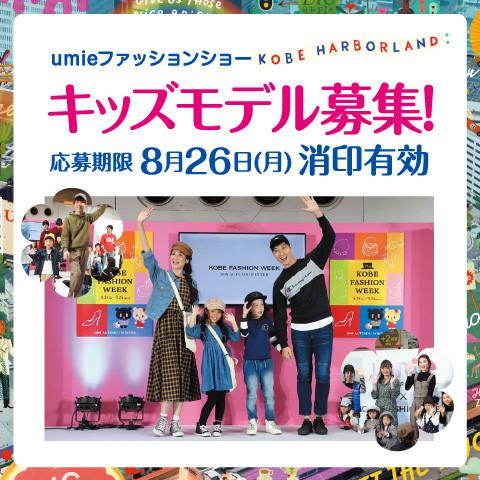 http://umie.jp/news/event/968