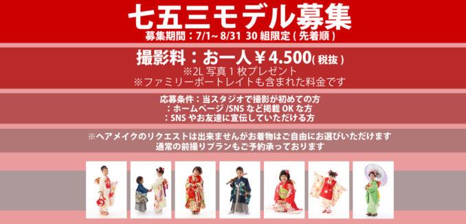 写真館「ガゾーンスタジオ」七五三キッズモデル募集|東京