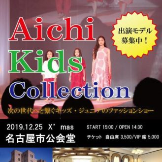 愛知キッズコレクション(AICHI KIDS COLLECTION) ファッションショー出演キッズモデル募集|愛知