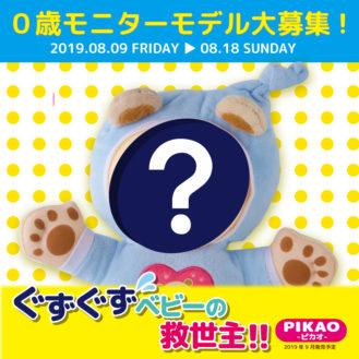 玩具メーカー「ピープル」ぐずぐずベビーの救世主 PIKAO モニターベビーモデル募集