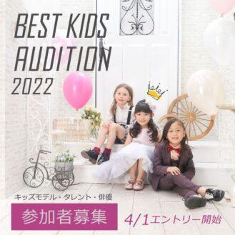 「BEST KIDS AUDITION(ベストキッズオーディション)」2021出場キッズモデル募集