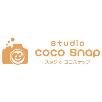 写真スタジオ ココスナップ 証明写真撮影 キッズモデル募集|埼玉
