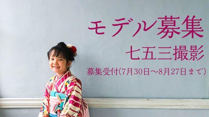 子供写真館 studio Nuu(ヌー) キッズモデル募集|東京