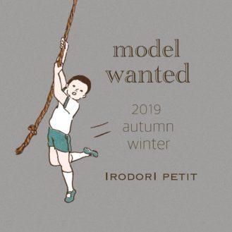 子供服「IRODORI PETIT」 キッズモデル募集