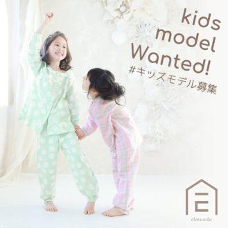 オンラインセレクトショップ エルムンド 秋冬ファッション雑貨キッズモデル募集|大阪