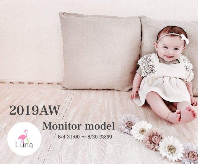 子供服セレクトショップLuna(ルーナ) キッズモニターモデル募集