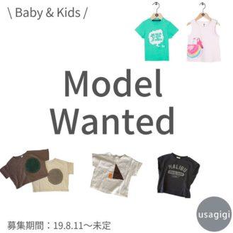 韓国子供服 usagigi キッズモニターモデル募集