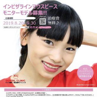 「インビザラインマウスピースモニターモデル募集」 キッズモデル募集|福岡
