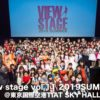 View Stage vol.11 in 東京国際空港 開催されました