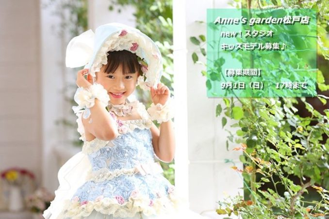 お子様専門写真館「アンズガーデン 松戸店」新スタジオキッズモデル募集|千葉