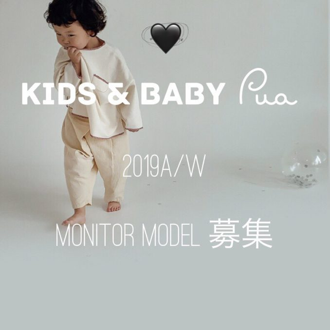 子供服「Kids&Baby Pua(プア)」 キッズモデル募集