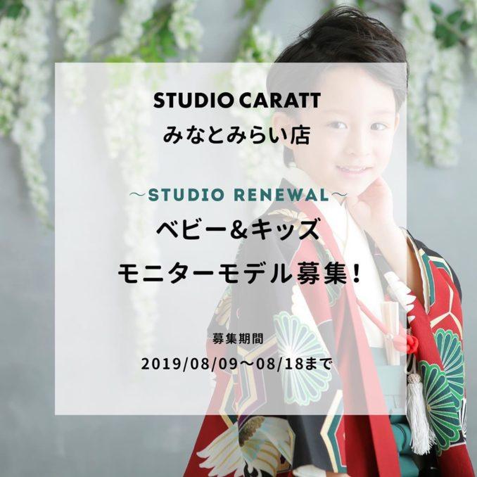 写真館スタジオキャラットみなとみらい店 リニューアルモニターキッズモデル募集|神奈川