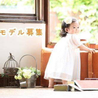 スタジオマイハウス ベビーモデル募集|愛知県