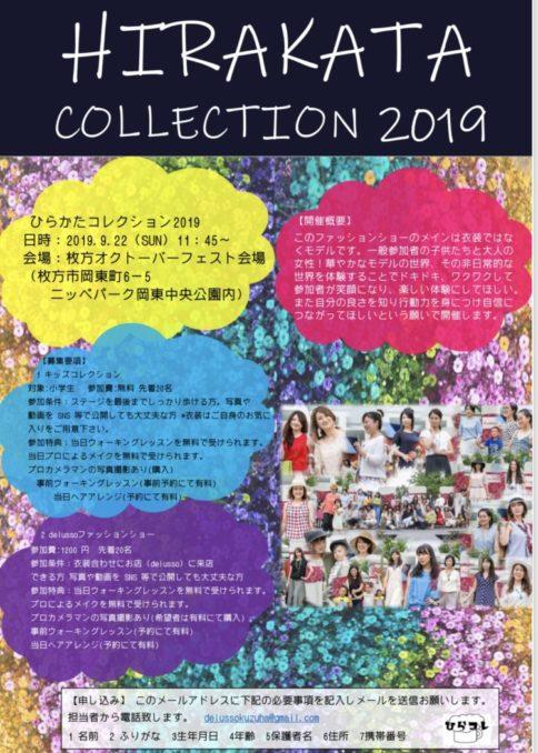 ひらかたコレクション2019 キッズモデル募集|大阪