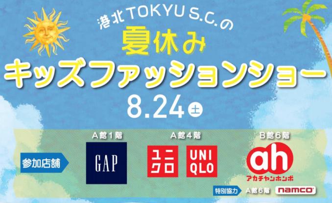 港北 TOKYU S.C. 夏休みキッズファッションショー 参加キッズモデル募集|神奈川