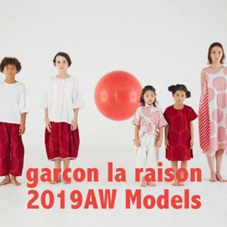 garcon la raison(ギャルソンラレゾン) キッズモデル募集|大阪