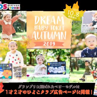 DREAM BABY TOKEI AUTUMN 2019(キッズ時計)参加キッズモデル募集