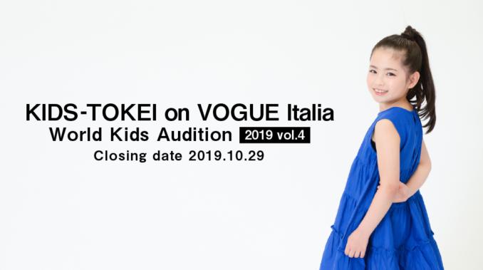 KIDS-TOKEI on VOGUE Italia 2019 vol.4(キッズ時計)参加キッズモデル募集