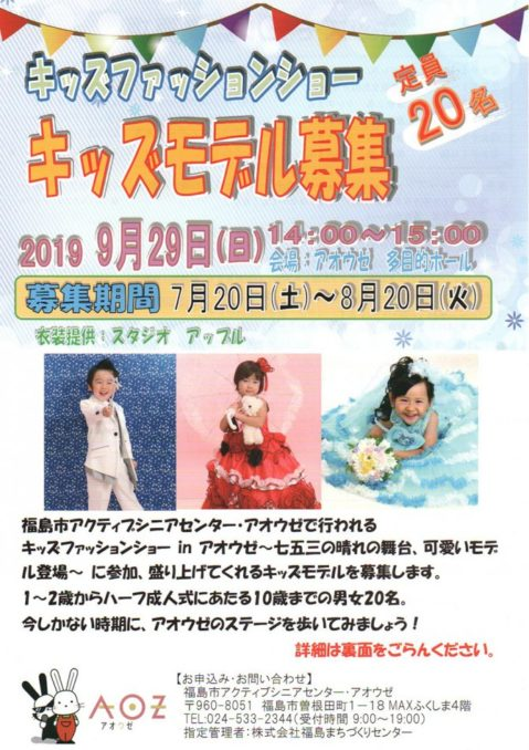 アオウゼ ファッションショー参加キッズモデル募集|福島