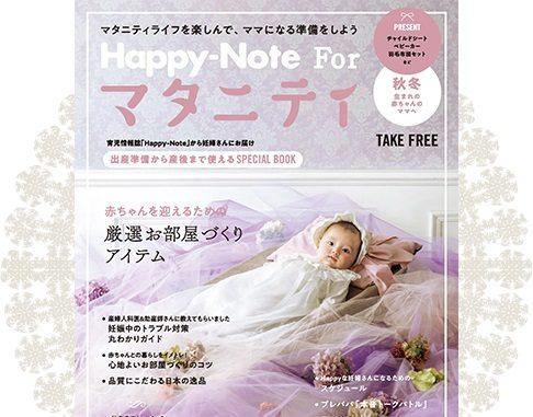 雑誌「Happy-Note For マタニティ」 マタニティ&ベビーモデル募集