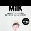 KIDS-TOKEI on MilK Korea 2019 vol.2(キッズ時計)参加キッズモデル募集