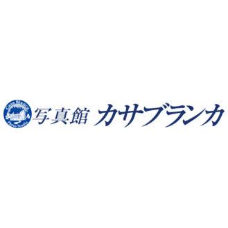 写真館カサブランカ ベビーモデル募集|神奈川