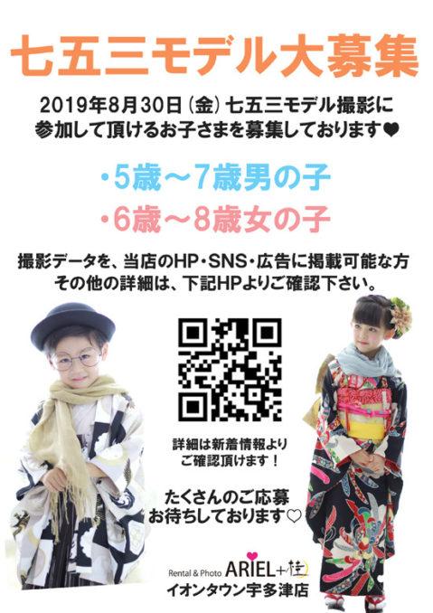 Rental & Photo ALIEL+桂イオンタウン宇多津店七五三モデル キッズモデル募集|香川