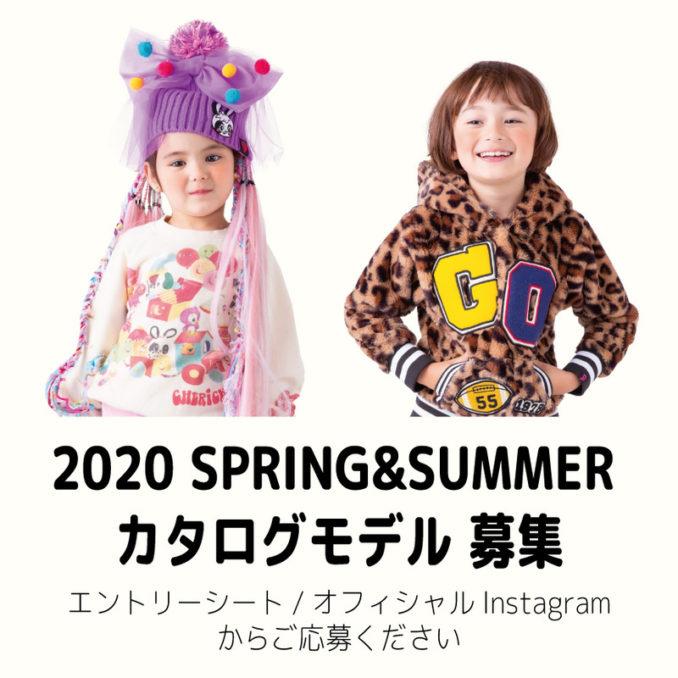CHUMMYS MARKET PRESENTs Cherichu♡(チェリッチュ)、Crazy gogo!!(クレイジーゴーゴー)2020SSカタログキッズモデル募集