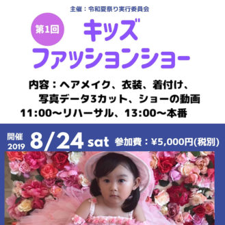 令和夏祭りキッズファッションショー 参加キッズモデル募集|岐阜