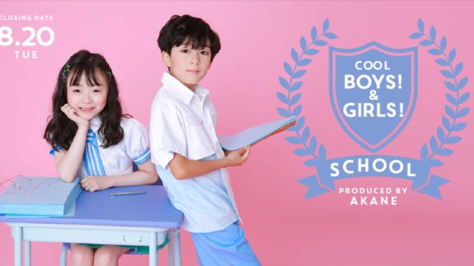Cool Boys! & Girls! ~school~(キッズ時計) 参加キッズモデル募集 東京兵庫