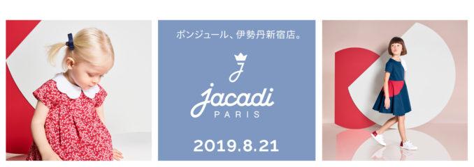 限定ノベルティも「ジャカディ POP UP SHOP 伊勢丹新宿店」8月21日(水)オープン