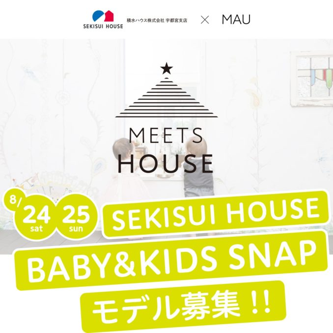 新創刊!MAU(マウ) スナップ撮影 ベビー&キッズモデル募集|栃木