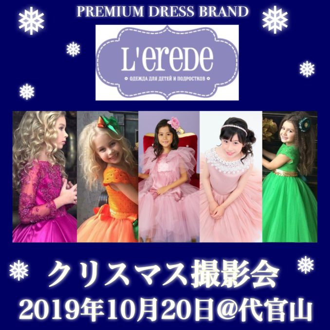 View L'ereDe(レレデ) Christmas撮影会参加キッズモデル募集|東京