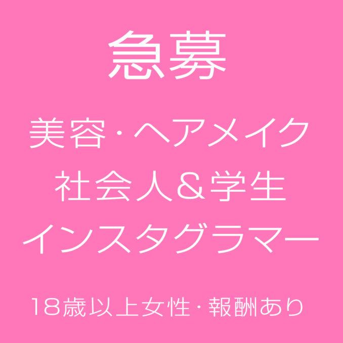 【急募】【大人限定】報酬あり美容系学生対象インスタグラマー募集